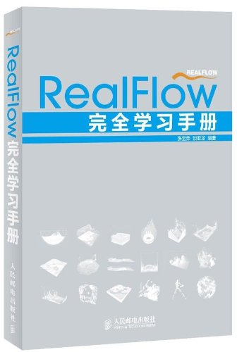 9787115320797: RealFlow complete study manual(Chinese Edition)