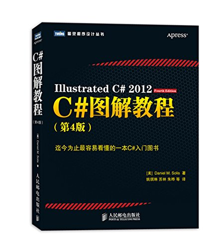 9787115320902: Turing Programming Series : C # Graphic Guide ( 4th Edition )(Chinese Edition)
