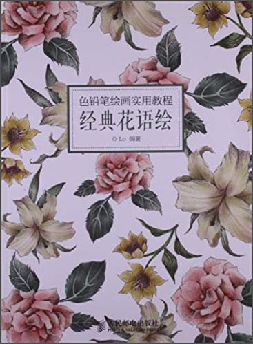 9787115324344: Classic Flower Paintings (Practical Painting Tutorial of Colored Pencil) (Chinese Edition)