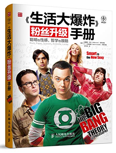 9787115324764: The Big Bang Theory and Philosophy(Chinese Edition)