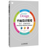 9787115325006: Graphic Design Essentials: Skills. Software and Creative Solutions(Chinese Edition)