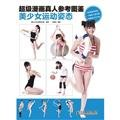 Girl athletic stance - super comic illustrations live reference(Chinese Edition): BEN SHE