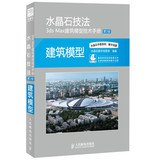 9787115327512: Crystal stone building technical manual techniques 3ds Max model ( 2nd Edition ) ( CD)(Chinese Edition)