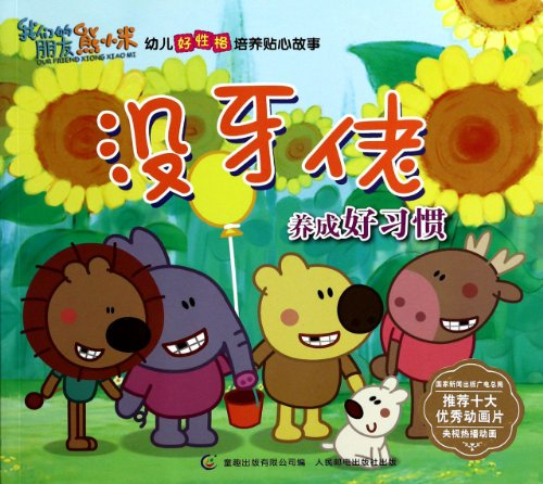 Toothless guys - good habits - our friend Bear millet - children develop good character intimate ...
