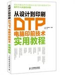 9787115331540: From design to prepress printing DTP computer technology practical tutorial(Chinese Edition)