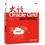 9787115335210: Westward OracleGrid: cloud era RAC(Chinese Edition)