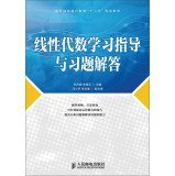 9787115335883: Linear algebra study guide and exercises Answers(Chinese Edition)