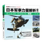 Japanese military forces to resolve the book illustrations GSDF ASDF(Chinese Edition): WANG QIANG