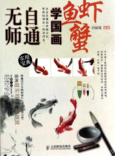 9787115341051: Self-taught learning painting 8: fish. shrimp. crab(Chinese Edition)