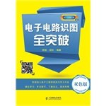 9787115341143: Electronic Circuit Diagrams full breakthrough (color version)(Chinese Edition)