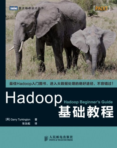 9787115341334: Hadoop Beginners Guide(Chinese Edition)