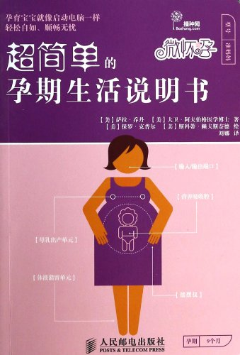 9787115341587: The Pregnancy Instruction Manual: Essential Information, Troubleshooting Tips, and Advice for Parents-to-Be