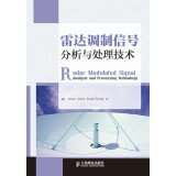 9787115342294: Radar modulated signal analysis and processing technology(Chinese Edition)