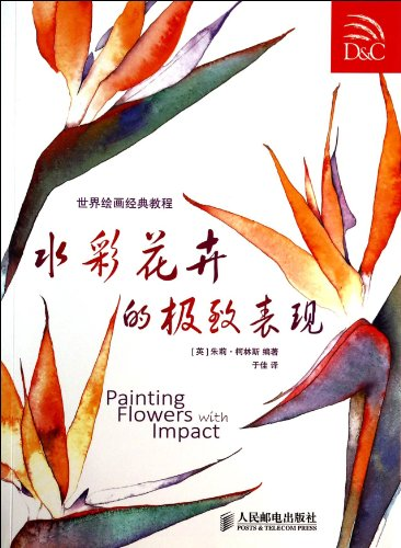 9787115343970: Classic World Painting Tutorial: Watercolor floral extreme performance(Chinese Edition)
