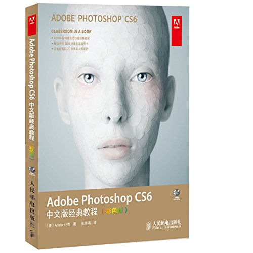 9787115346001: Adobe Photoshop CS6 Chinese version of the classic tutorial (color version)(Chinese Edition)