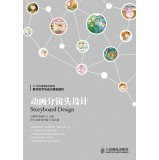 9787115346117: Animation storyboard design(Chinese Edition)