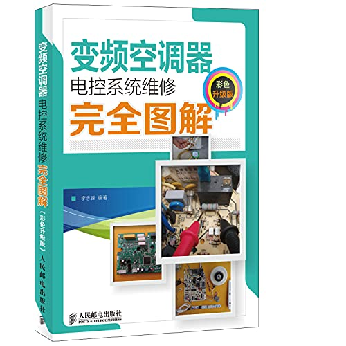 9787115348807: Inverter air conditioner repair fully electronic control system diagram (color upgrade version)(Chinese Edition)