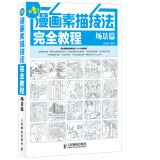 9787115348975: Comic sketch techniques complete tutorial - Scene articles(Chinese Edition)