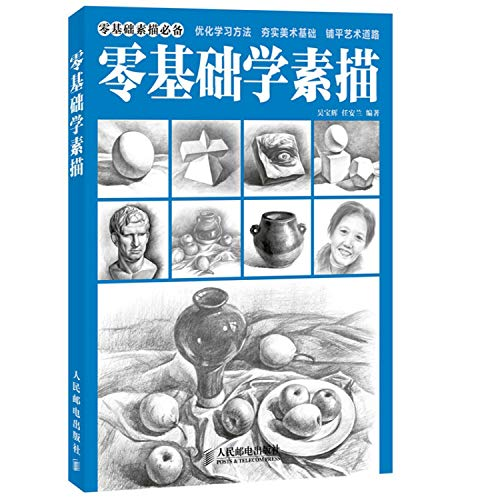 9787115349743: Zero-based Sketch(Chinese Edition)