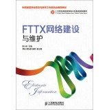 FTTX network construction and maintenance (China Institute: CHEN XIAO DONG