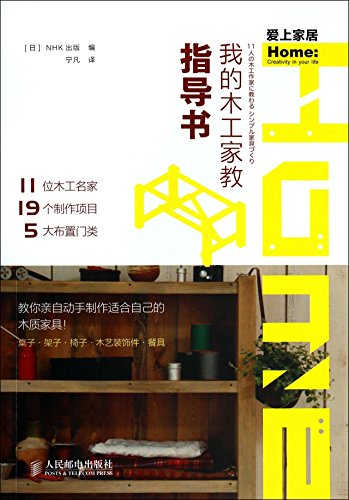 9787115351319: My guide book carpentry tutor(Chinese Edition)
