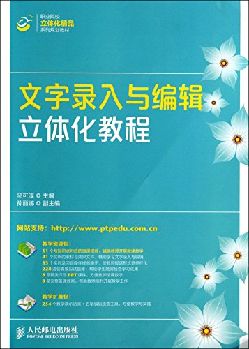 9787115352095: Text entry and editing three-dimensional Tutorials(Chinese Edition)
