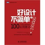 9787115353856: Practical point 100 sites architecture: Good design is not simple (Chinese Edition)
