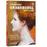 9787115355973: Classic World Painting Tutorial: classic oil painting portrait drawing techniques(Chinese Edition)
