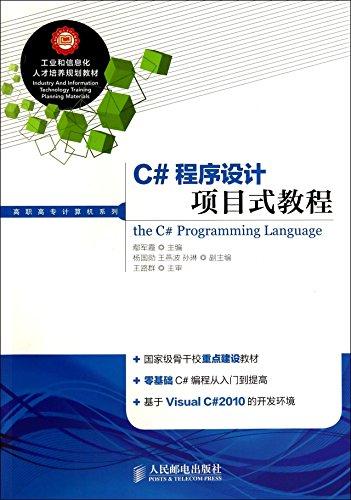 C # programming project-based tutorials(Chinese Edition): YAN JUN XIA BIAN