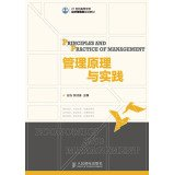Management Principles and Practice(Chinese Edition): GU HONG ZHANG SHU LIAN ZHU