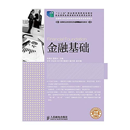 Financial infrastructure (five national vocational education planning: YUE GAO SHE