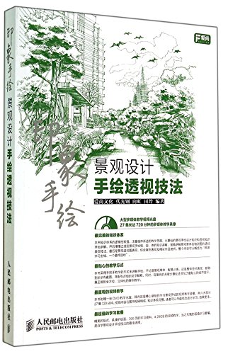 Hand-painted hand-painted landscape design perspective impression techniques(Chinese Edition): AI ...