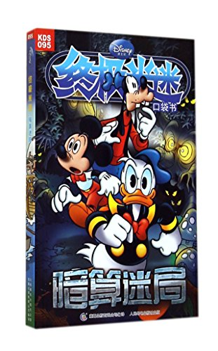 Ultimate meter plot puzzle fans pocket book(Chinese Edition): MEI GUO DI SHI NI GONG SI
