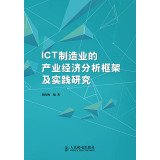 ICT manufacturing industry in the framework of economic analysis and practical research(Chinese ...