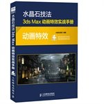 9787115371140: Crystal 3ds Max animation effects of combat techniques manual (CD)(Chinese Edition)