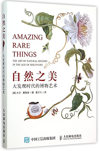 9787115377401: AMAZING RARE THINGS:THE ART OF NATURAL HISTORY IN THE AGE OF DISCOVERY (Chinese Edition)