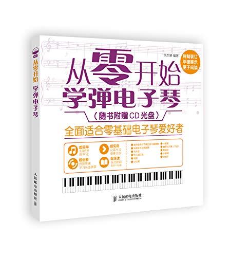 9787115379481: 从零开始:学弹电子琴