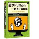 9787115381439: Fun Learning Python: teach kids programming(Chinese Edition)