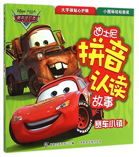 9787115383181: Disney Pixar Cars: Radiator Springs Sings (the Disney Stories for Pinyin Recognition) (Chinese Edition)
