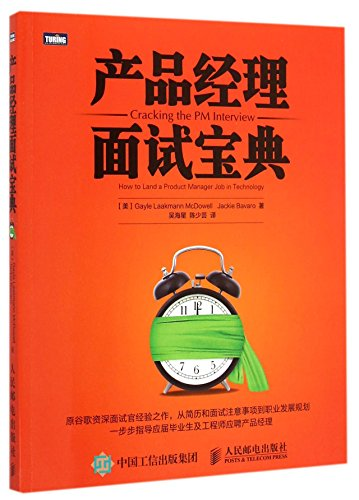 9787115383907: Cracking the PM Interview: How to Land a Product Manager Job in Technology (Chinese Edition)
