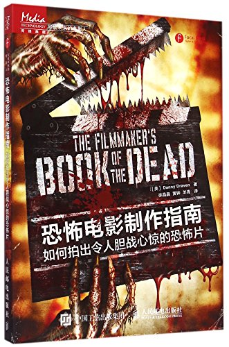 9787115383983: The Filmmaker's Book of the Dead: How to Make Your Own Heart-Racing Horror Movie (Chinese Edition)