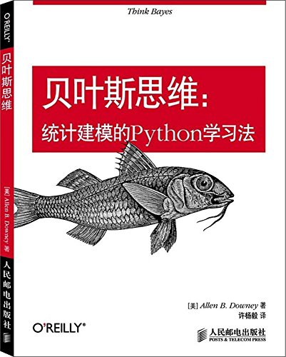 9787115384287: Think Bayes/Chinese Edition