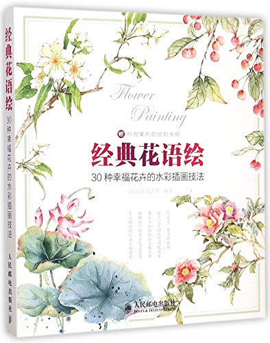9787115385499: Classic Flower Painting Techniques (Chinese Edition)