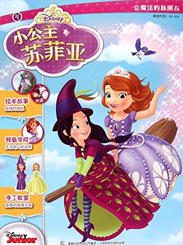 9787115385994: Sofia the First (4 A New Friend Who Knows Magic) (Chinese Edition)