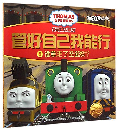 Thomas and I can do it themselves and their friends who took the 5 Christmas tree? ?(Chinese ...