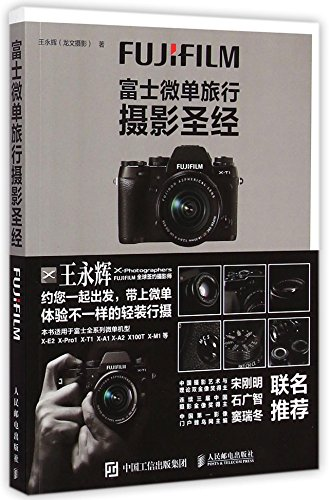 9787115388377: Fujifilm Micro Digital Single Lens Reflex Travel Photography Bible (Chinese Edition)