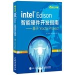 9787115389473: Intel Edison intelligent hardware development guidelines - based Yocto Project(Chinese Edition)