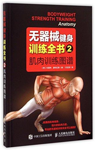 9787115393166 Bodyweight Strength Training Anatomy Chinese Edition