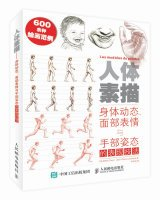 9787115393395: Human sketch: body dynamics. facial expressions and hand gestures Skills(Chinese Edition)