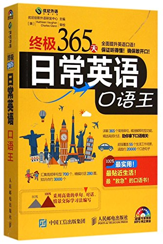 9787115393418: 365 Days of Daily Spoken English (Including A CD)